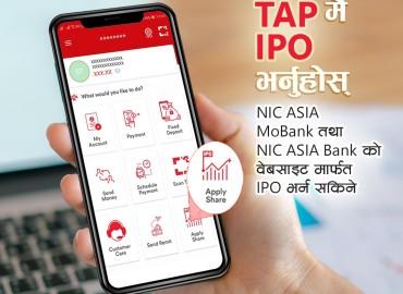 अब मोबाइल बैंकिङ एपबाटै आईपीओको आवेदन दिन सकिने, यसरी गर्नुहोस् प्रयोग